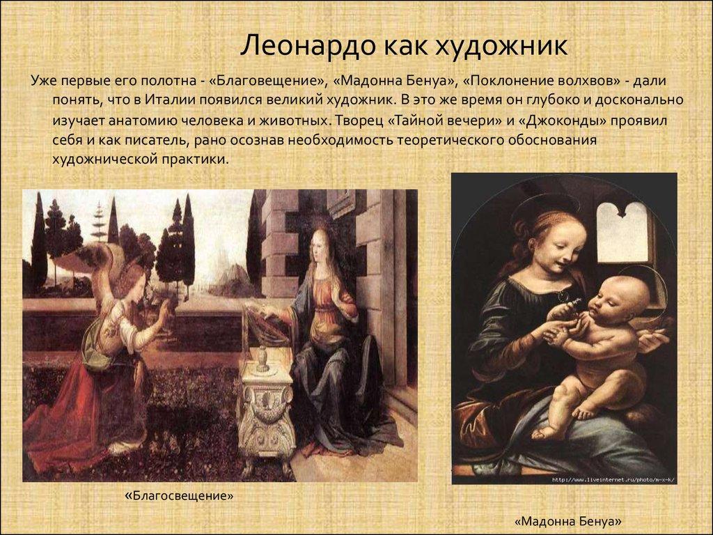 an interpretation of leonardo da vincis painting annunciation