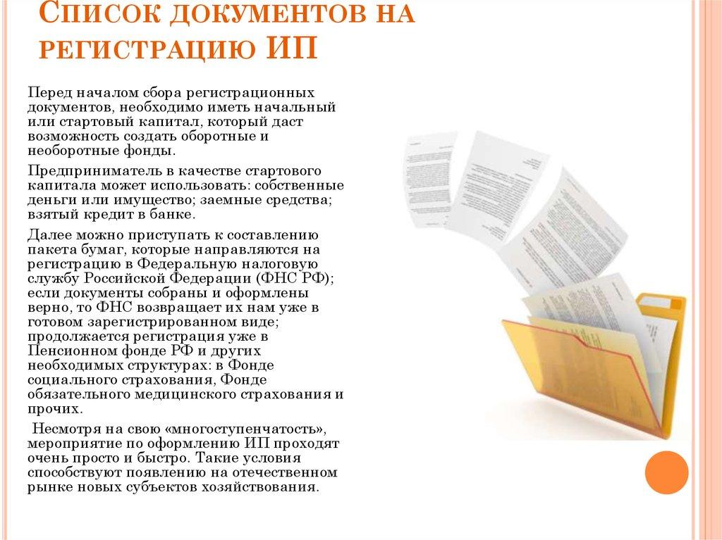 Необходимый пакет документов для регистрации ип бухгалтерское и юридическое обслуживание отзывы