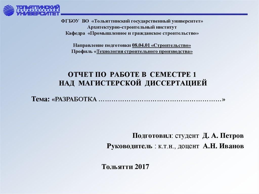 Отчет по работе в i семестре над магистерской диссертацией  ОТЧЕТ ПО РАБОТЕ В СЕМЕСТРЕ 1 НАД МАГИСТЕРСКОЙ ДИССЕРТАЦИЕЙ