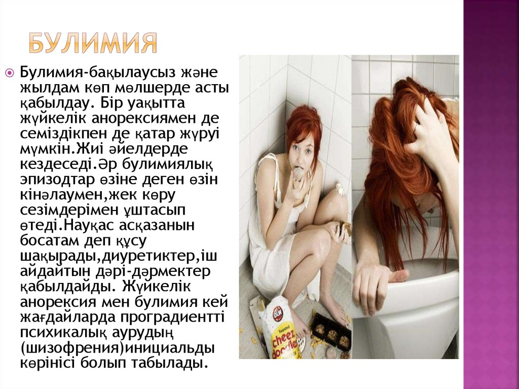 essay of anorexia and bulimia Anorexia nervosa is classified as a mental illness it starts most often during a person's teenage years or young adulthood anorexia nervosa is an eating disorder characterized by an irrational fear of food as well as extreme, life-threatening weight loss.