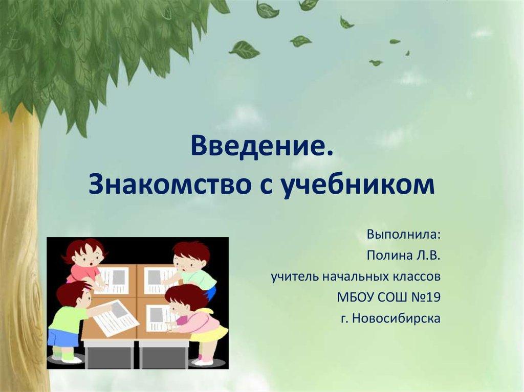 знакомство с учебником 4 класс литературное чтение