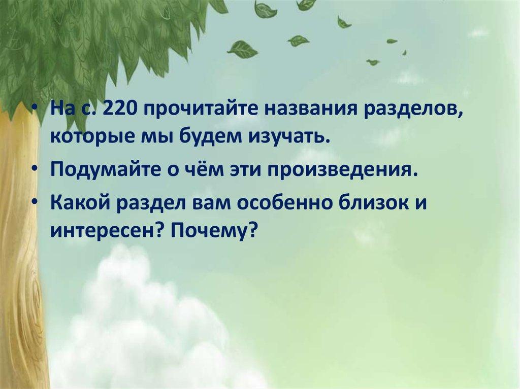 литературное чтение 4 класс знакомство с учебником школа россии