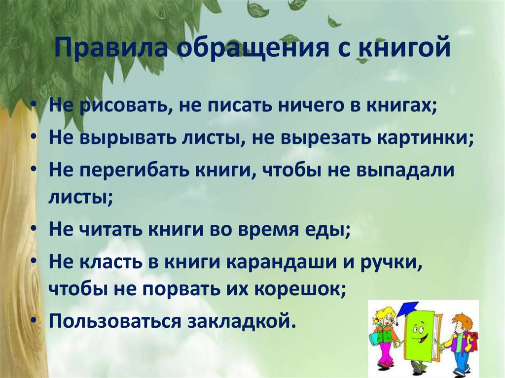 урок литературное чтение знакомство с учебником 2 класс школа россии