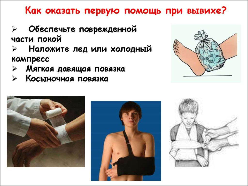 Первая помощь при повреждении суставов и костей гель для суставов после перелома