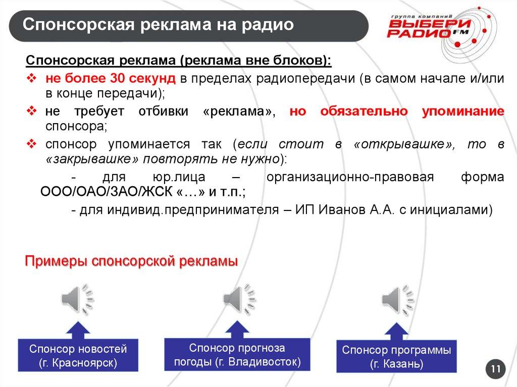 Примеры спонсорства в россии