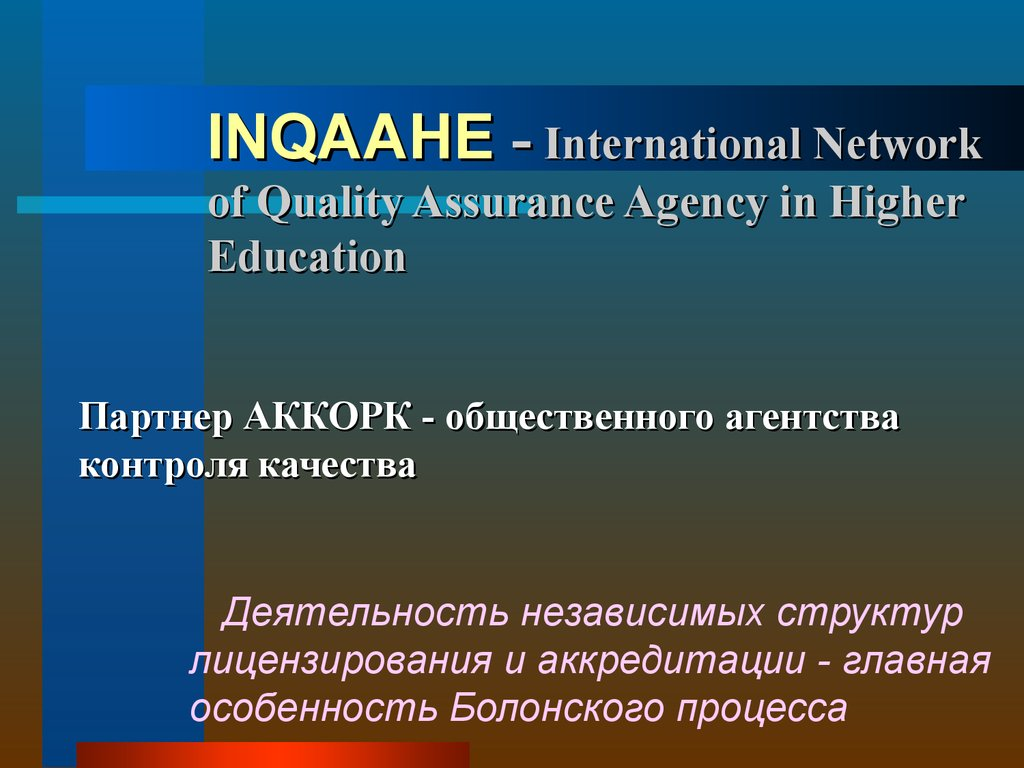 INQAAHE - International Network of Quality Assurance Agency in Higher Education