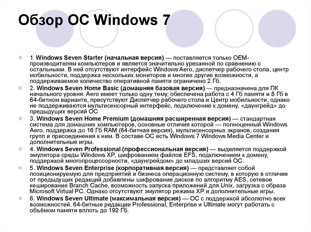 Обзор ОС Windows 7