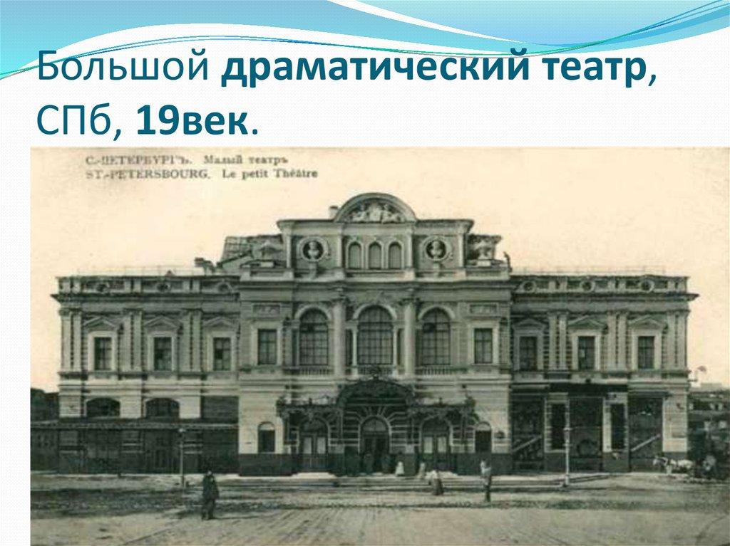 Драматический театр 19 век - презентация онлайн