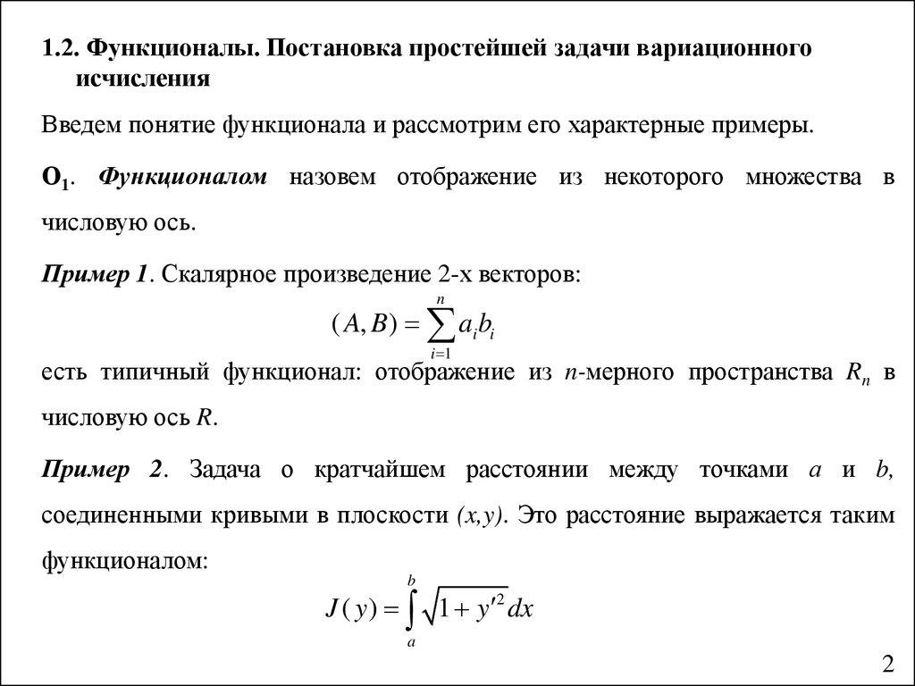 Решить простейшую задачу вариационного исчисления пример решение задач на теорию вероятности формула