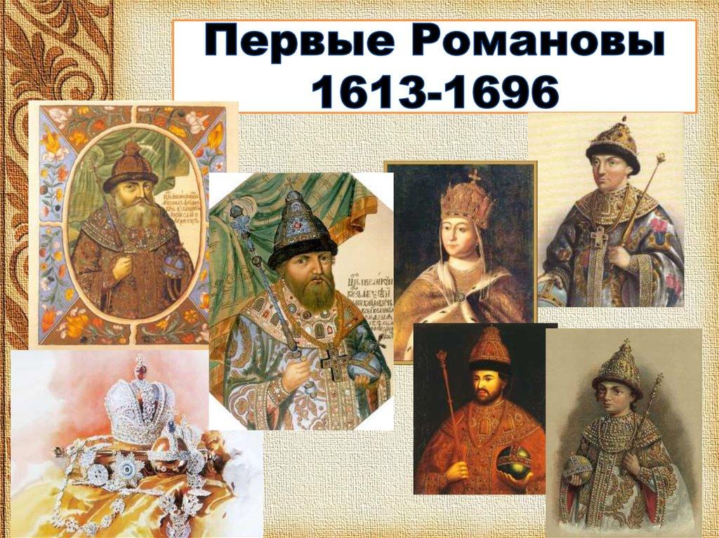 картинки царствование романовых