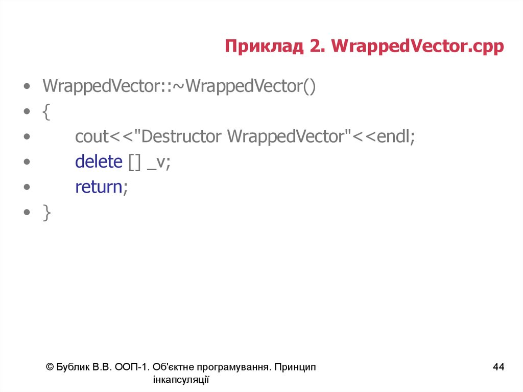 Приклад 2. WrappedVector.cpp