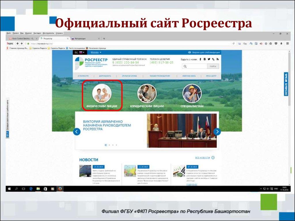 Подготовка схема расположения земельного участка на сайте росреестра