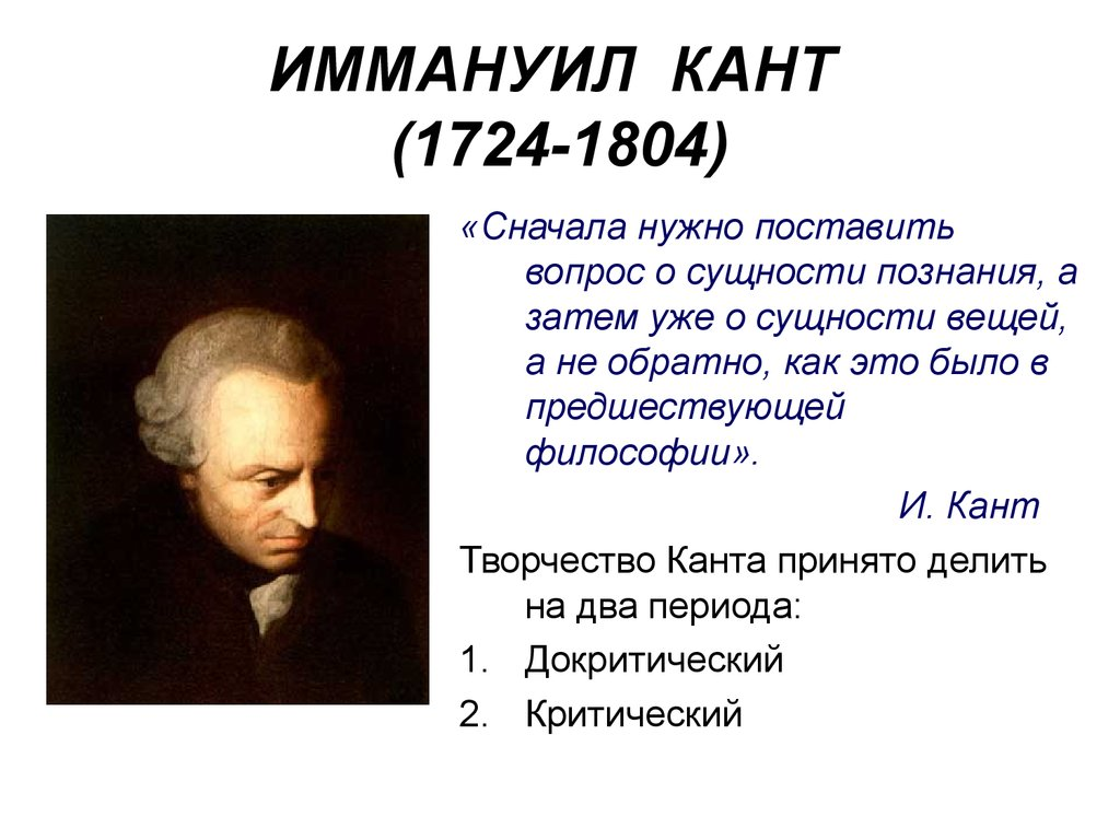 an analysis of the philosophy of emmanuel kant