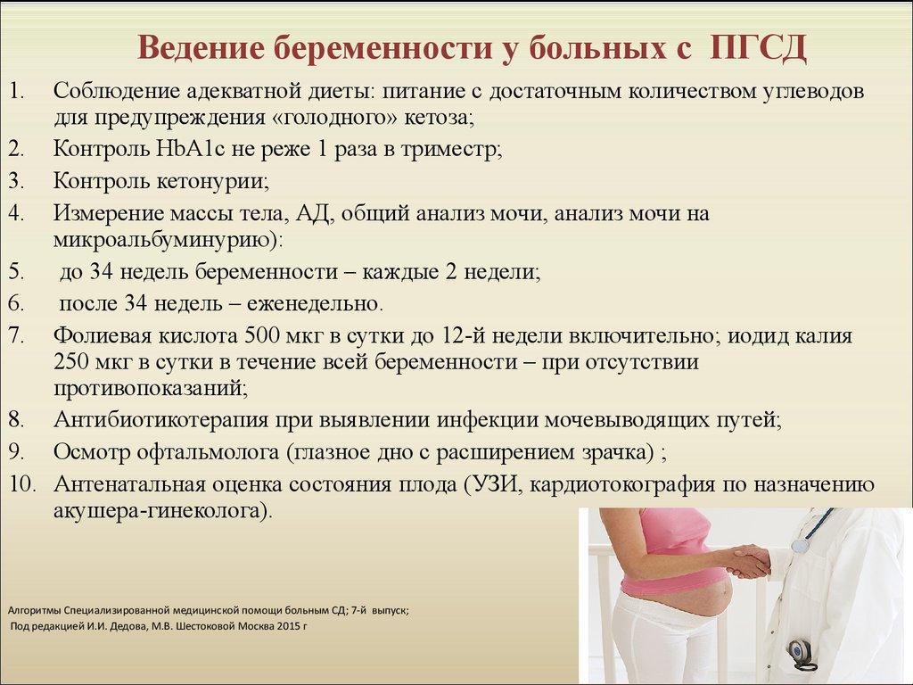 Гестозный Диабет Беременных Диета.