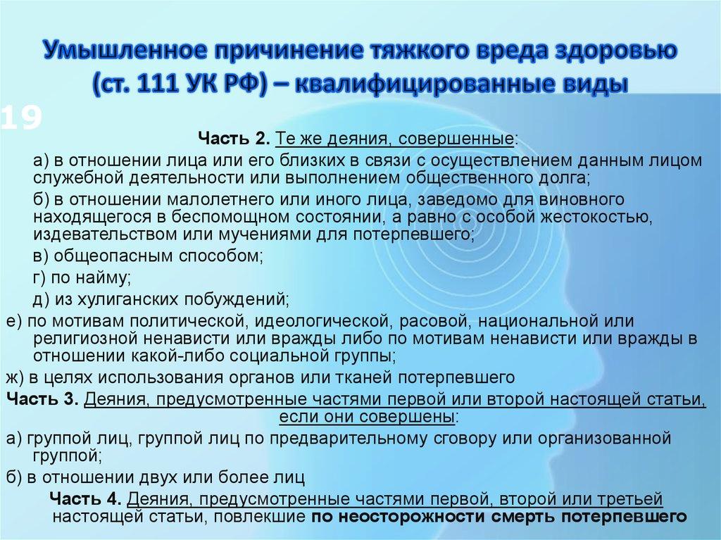 уголовный кодекс рф статья 111