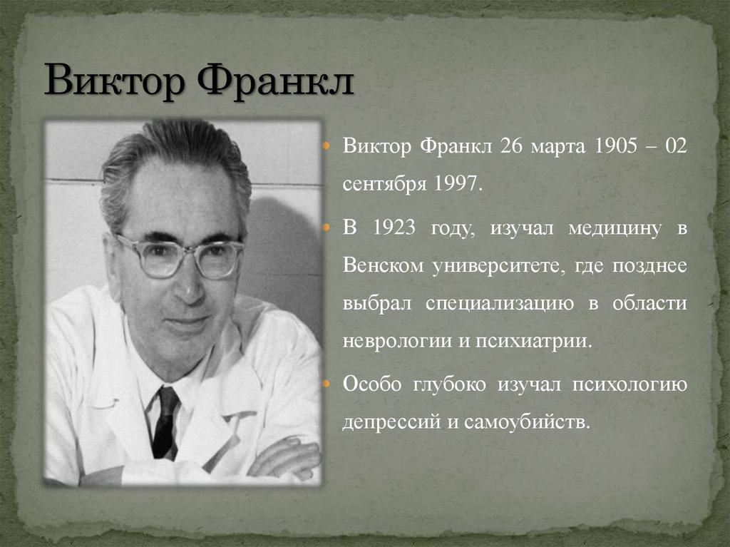 viktor frankl an overview of logotherapy Man's search for meaning has riveted generations of readers with its descriptions of life in nazi joseph fabry, founded the viktor frankl institute of logotherapy.