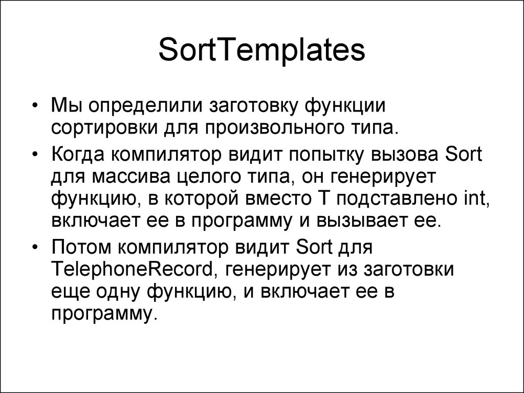 SortTemplates