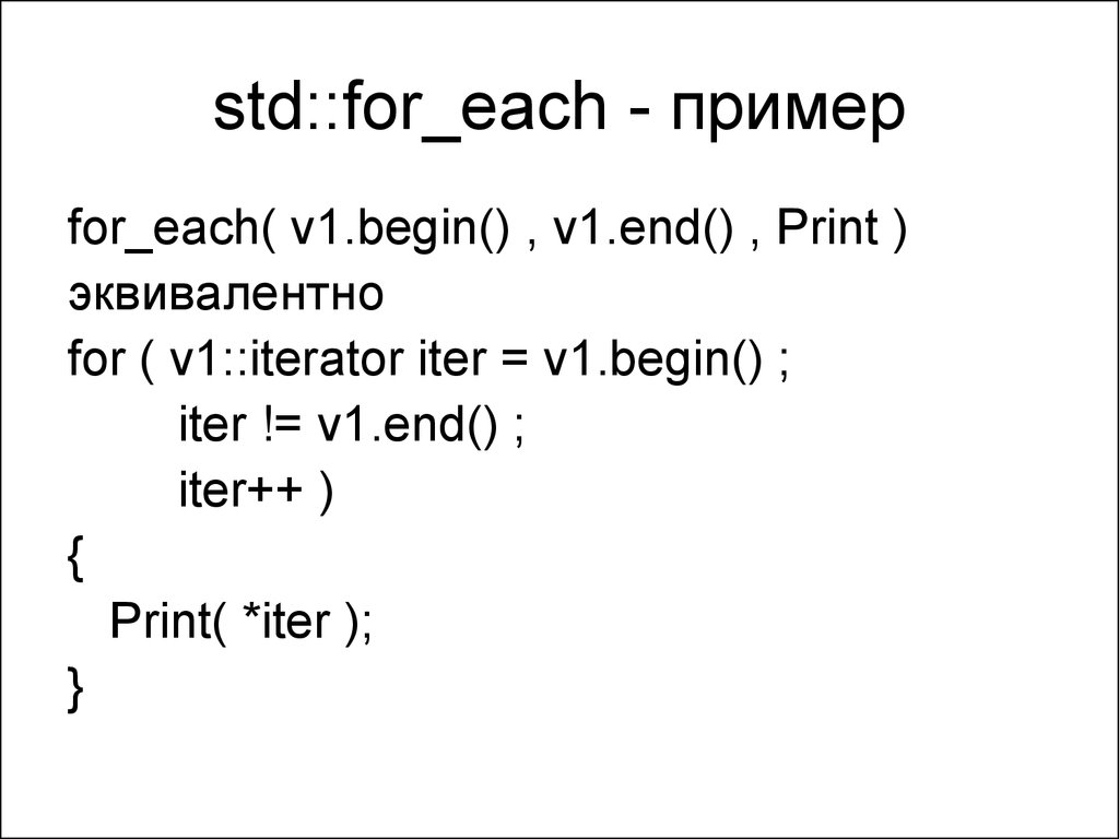 std::for_each - пример