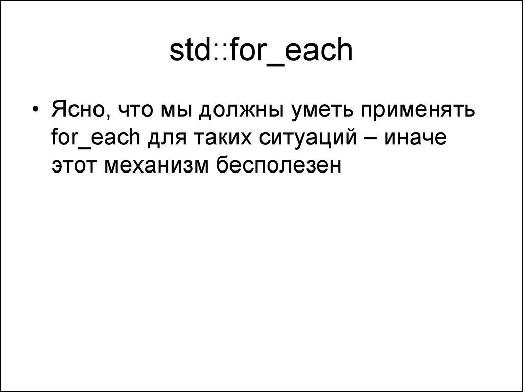 std::for_each