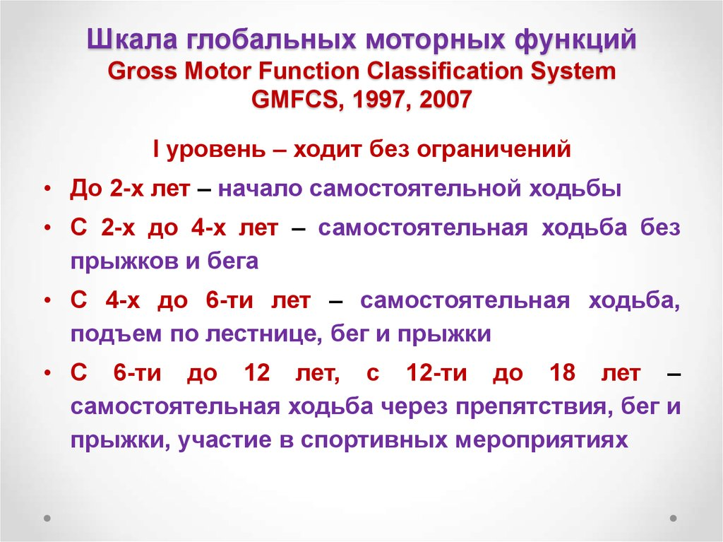 Шкала глобальных моторных функций Gross Motor Function Classification System GMFCS, 1997, 2007