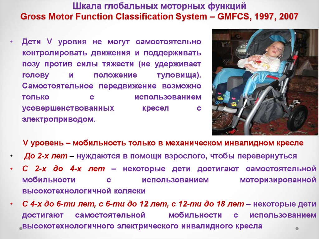 Шкала глобальных моторных функций Gross Motor Function Classification System – GMFCS, 1997, 2007