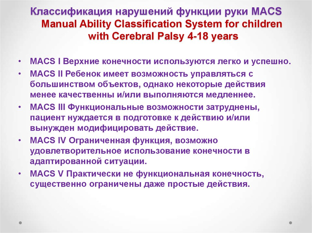 Классификация нарушений функции руки MACS Manual Ability Classification System for children with Cerebral Palsy 4-18 years