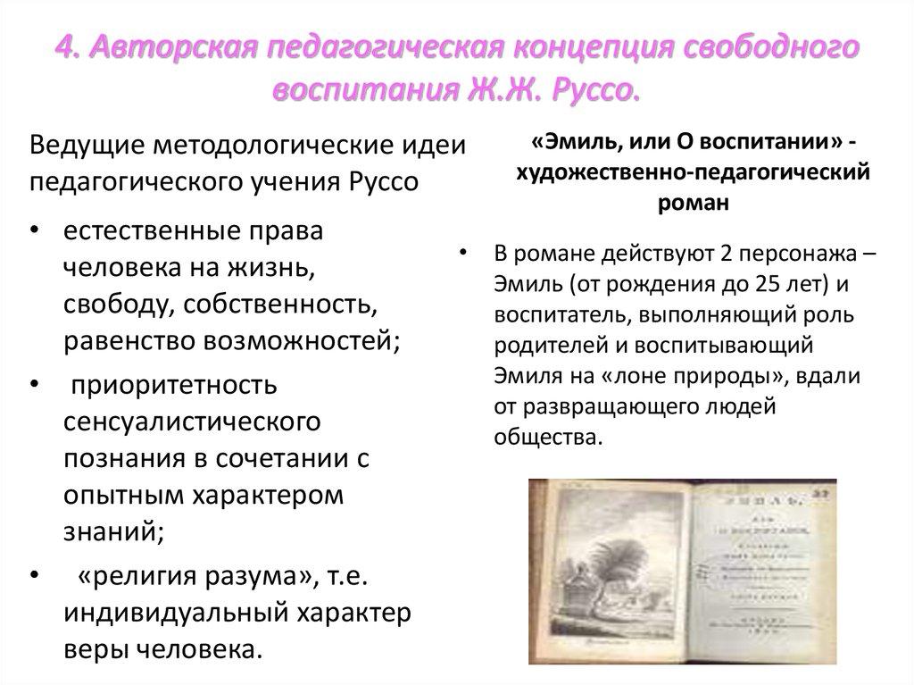 Шпаргалки ру по педагогике вклад гербарта, дьюи, колберг