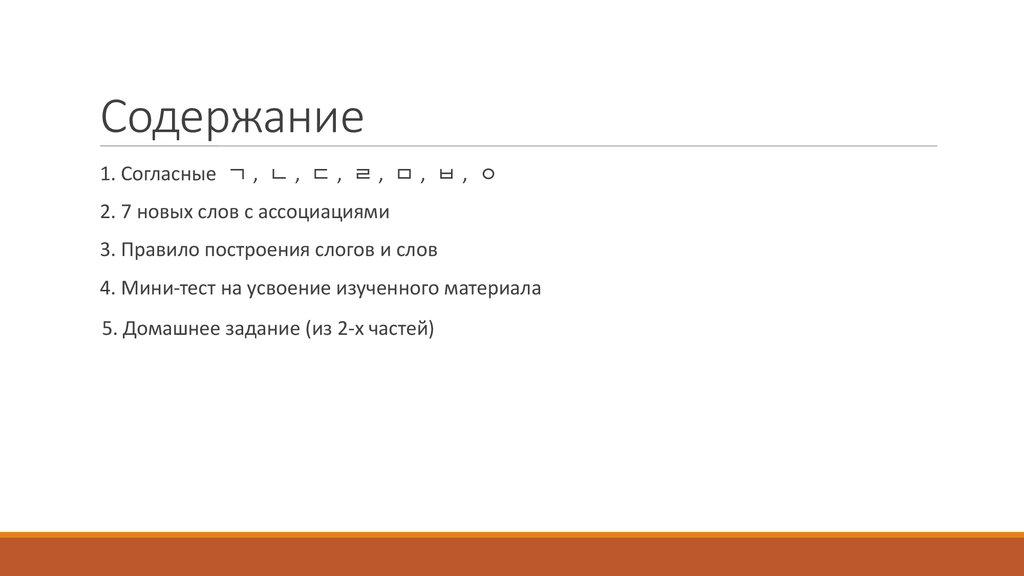 e54abaecb3364 Согласные. Корейский язык. (Урок 3) - презентация онлайн