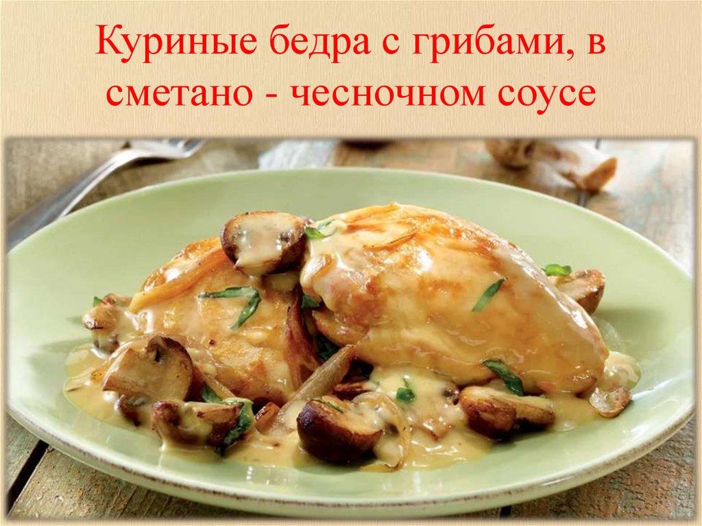 Курица с картофелем со сливками