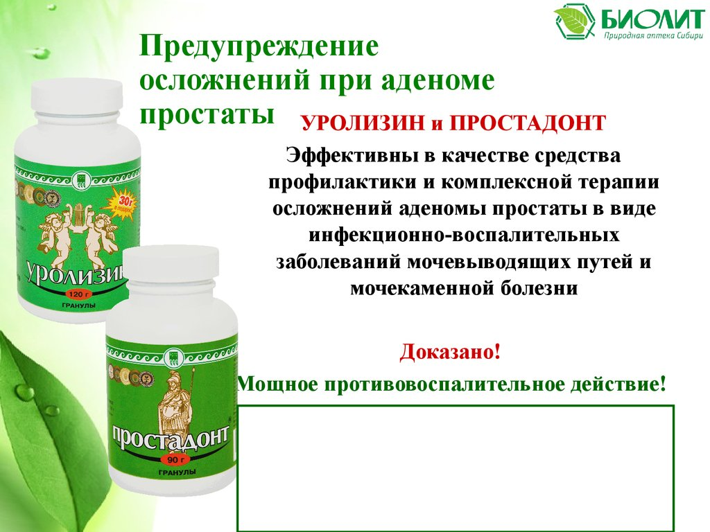 Аденома простатит лучшие методы лечения лечим простатит семечками