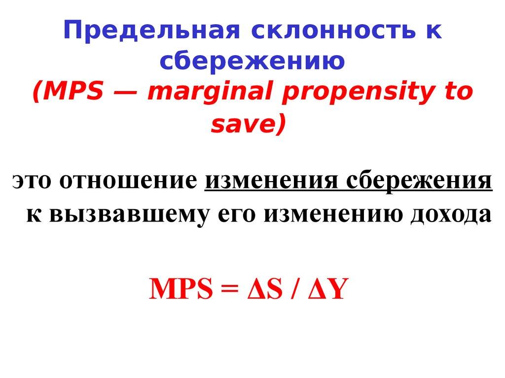 по: популярности предельная склонность к сбережению это данного