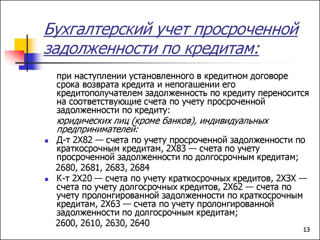 просроченная задолженность по кредитам юридических лиц хоум кредит банк белгород официальный сайт