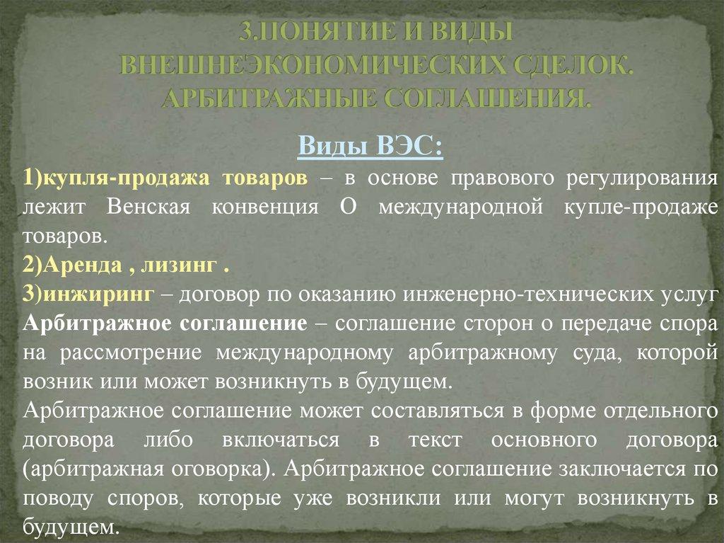 Договора шпаргалка товаров купли-продажи регулирование международной международно-правовое