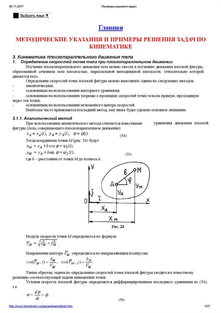 Механика твердого тела задачи и решения решение задач из спичек для 5 класса