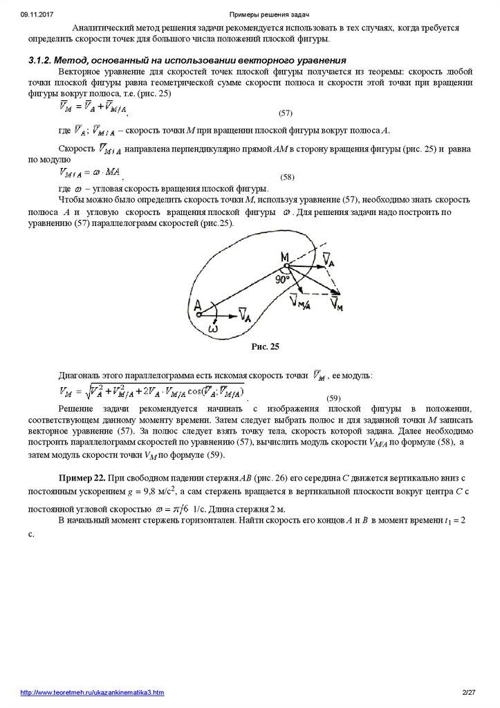 Решение задач кинематика с решением решение задачи растяжение и сжатие