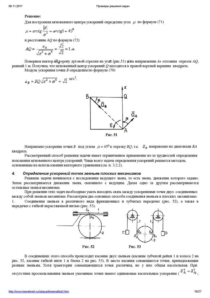 Решение задачи плоское движение преломление света примеры решение задач