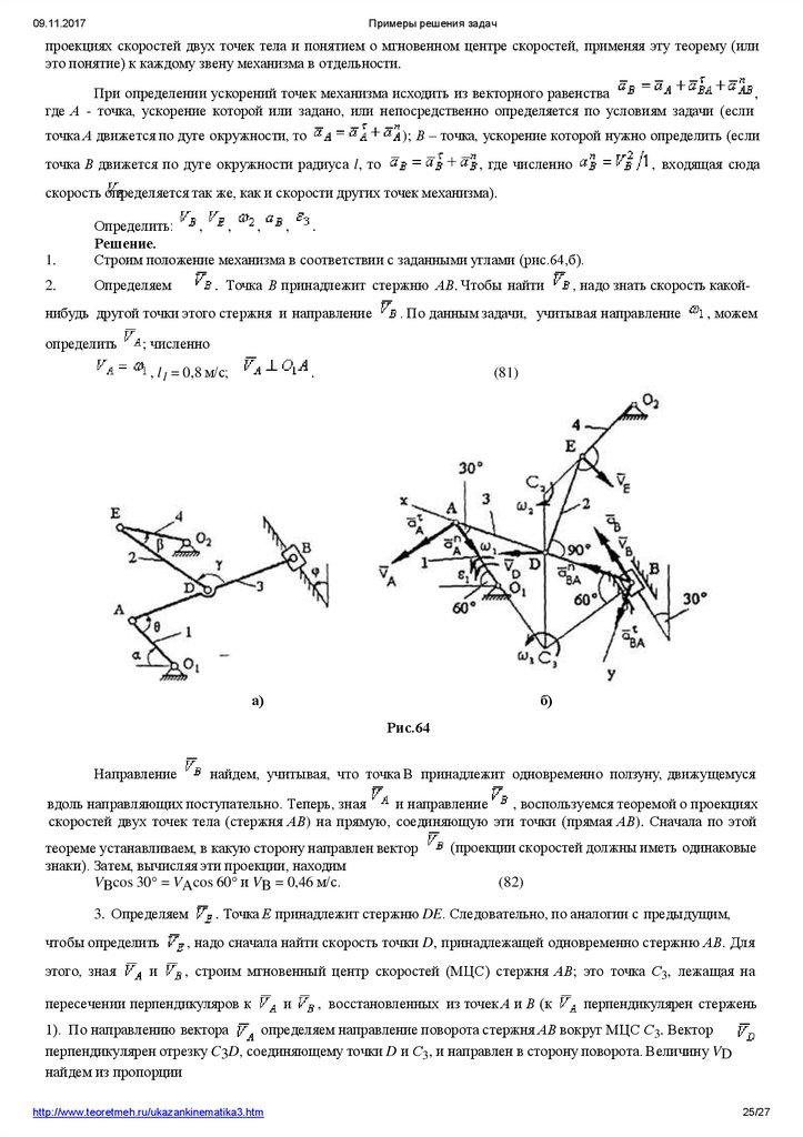 Решение задач плоское движение твердого тела решение задач с помощью теоремы чевы