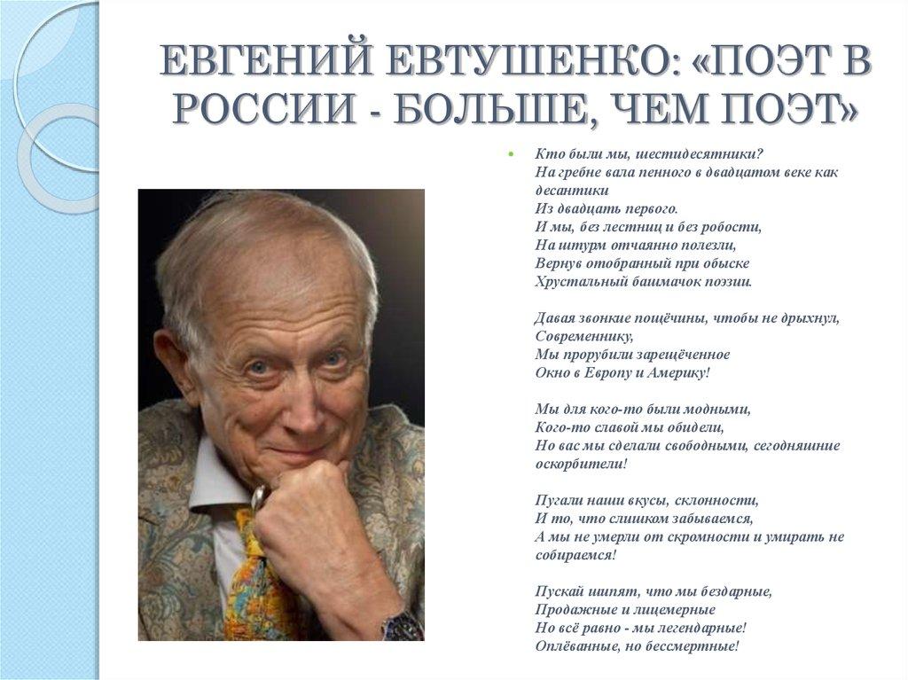 озере громкие стихи евтушенко отлично справляются