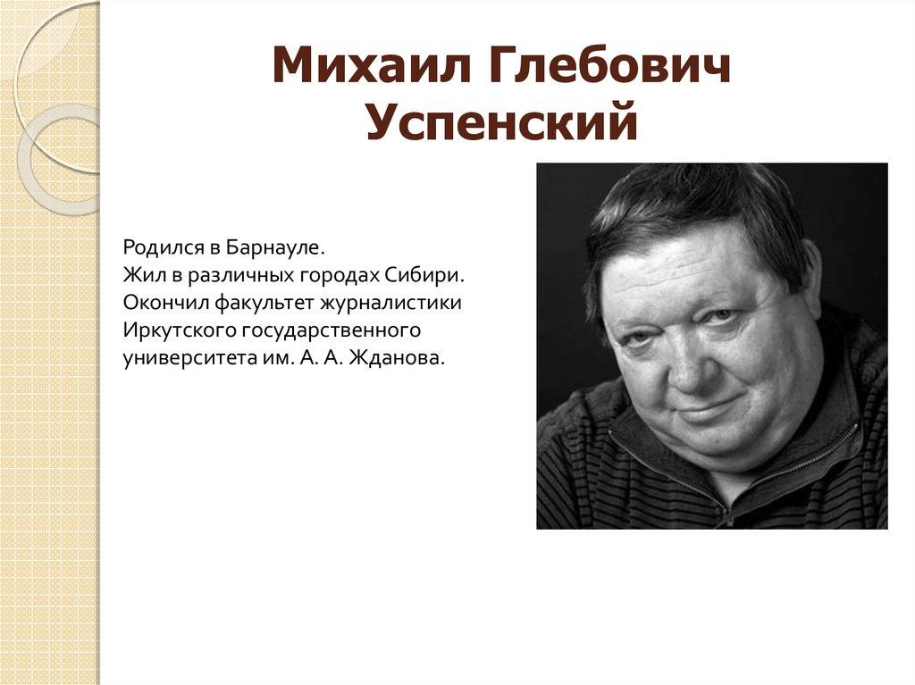 МИХАИЛ ГЛЕБОВИЧ УСПЕНСКИЙ КНИГИ СКАЧАТЬ БЕСПЛАТНО