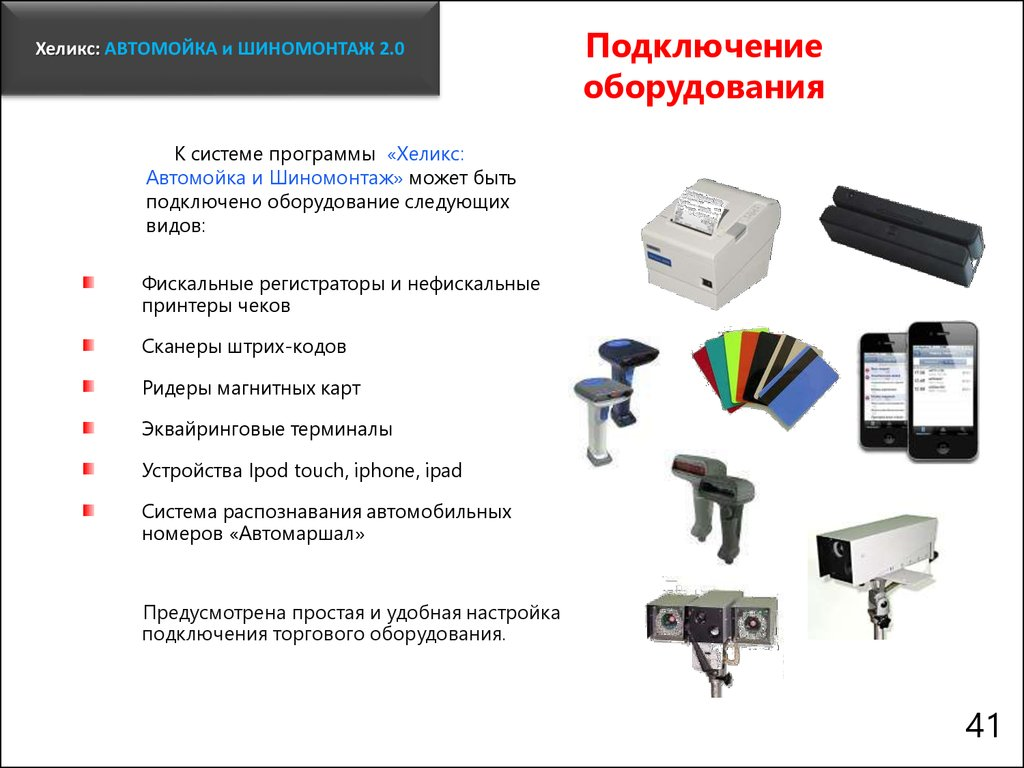 Хеликс Автомойка и Шиномонтаж презентация онлайн Автомойка и Шиномонтаж может быть подключено оборудование следующих видов Фискальные регистраторы и нефискальные принтеры чеков Сканеры штрих кодов