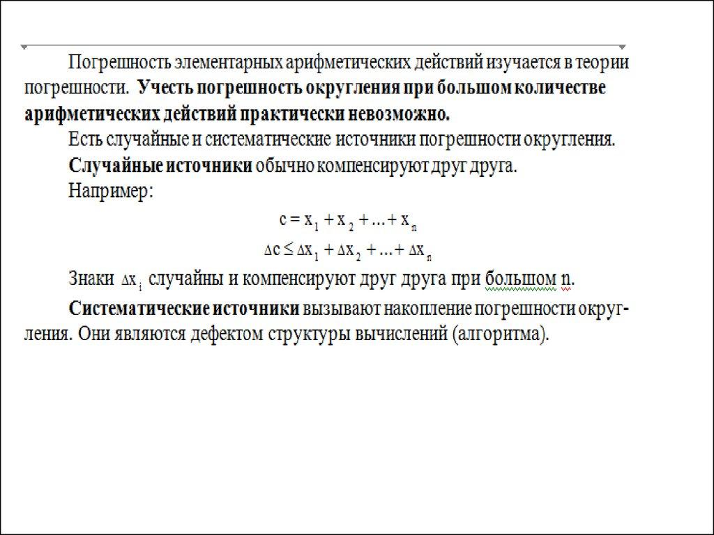 Источники погрешностей численного решения задачи задача на параллелограмм с решением