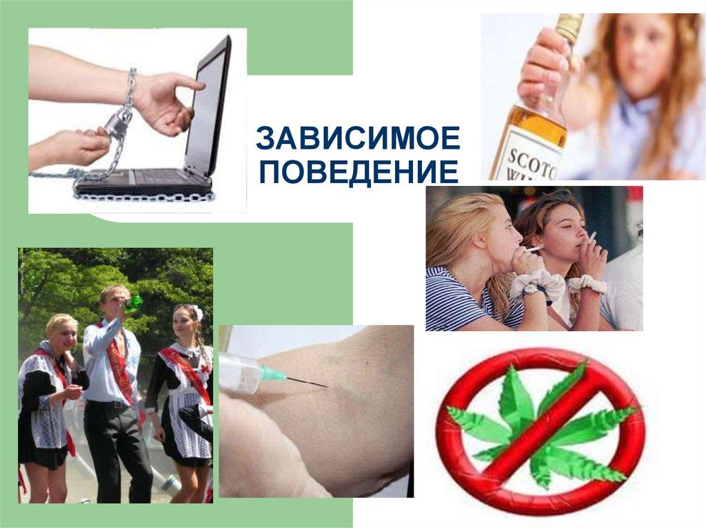 Аддиктивное поведение картинки для детей