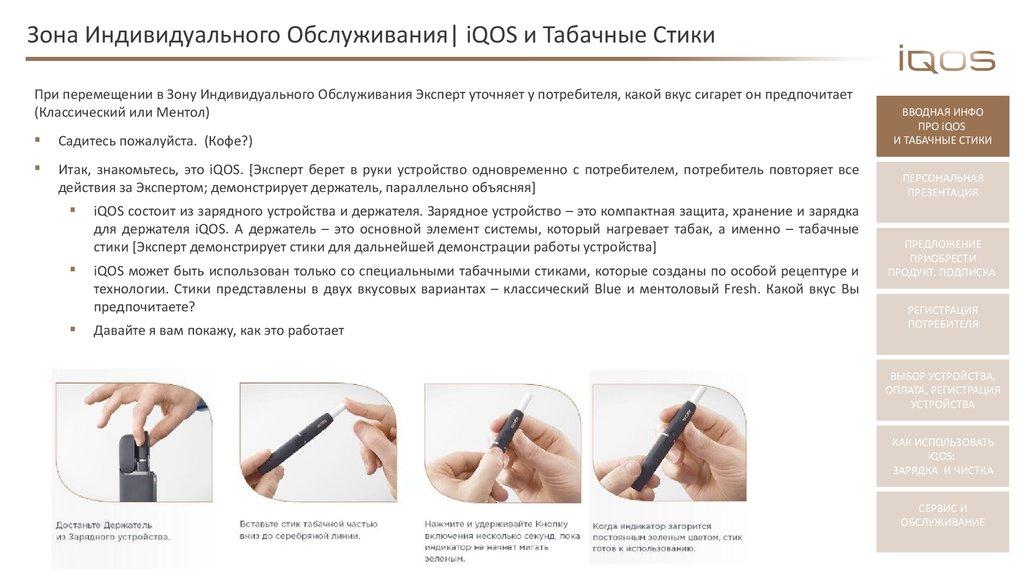 Flagship store. Service to iQOS users - презентация онлайн 4a121ba396f04
