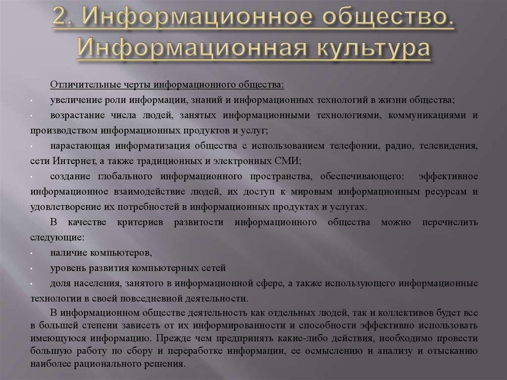 Информационная деятельность человека Лекция презентация онлайн Информационное общество