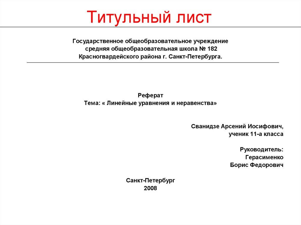 Правила составления реферата Форма презентация онлайн Правила составления реферата Титульный лист