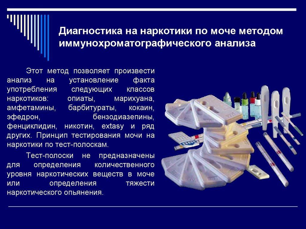 Диагностика наркологии наркология омск