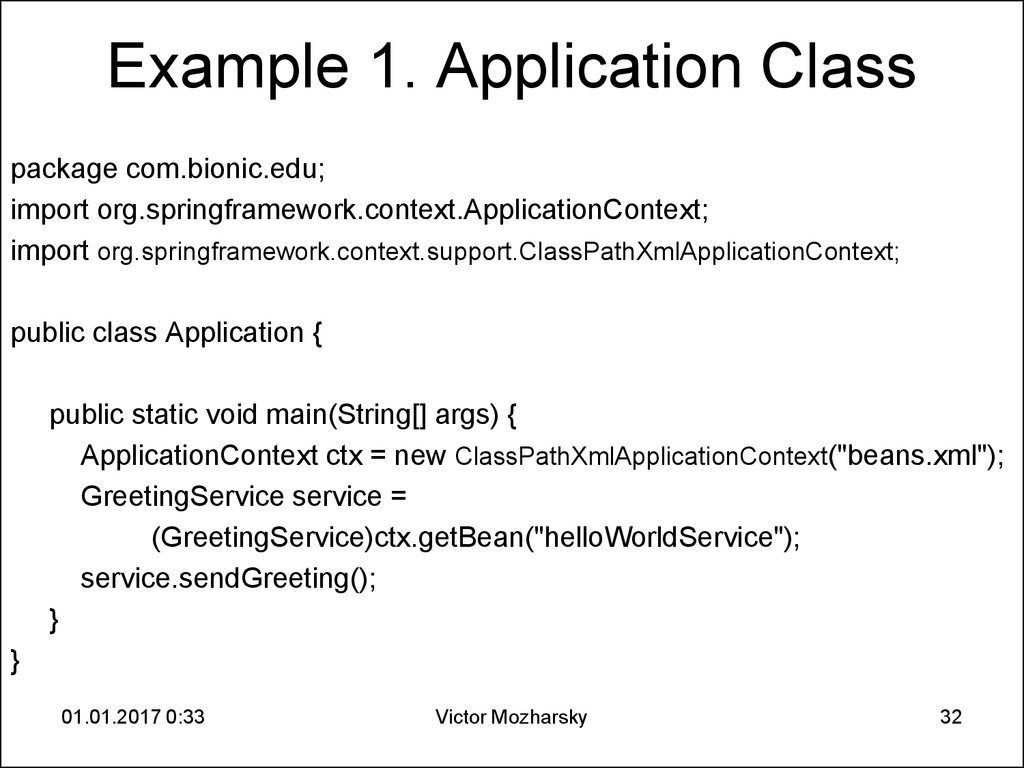 Example 1. Application Class