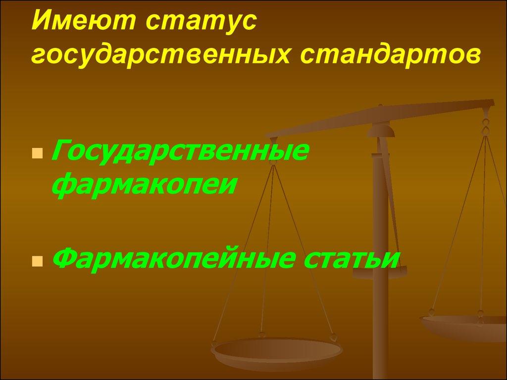 Стандартизация лекарственных средств Контрольно