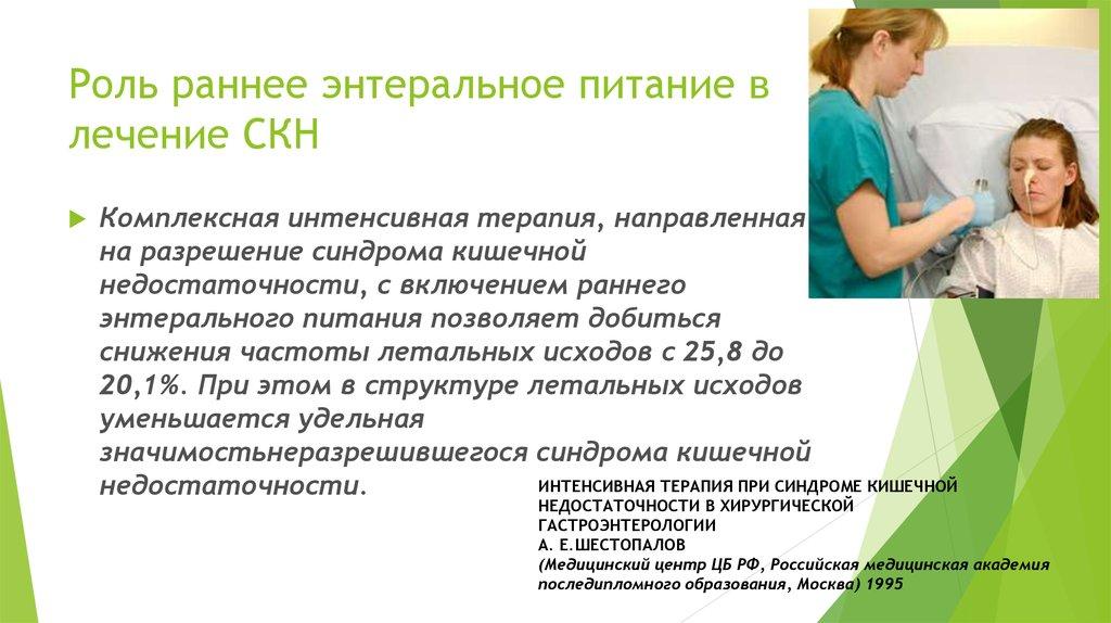 Клиническое энтеральное питание