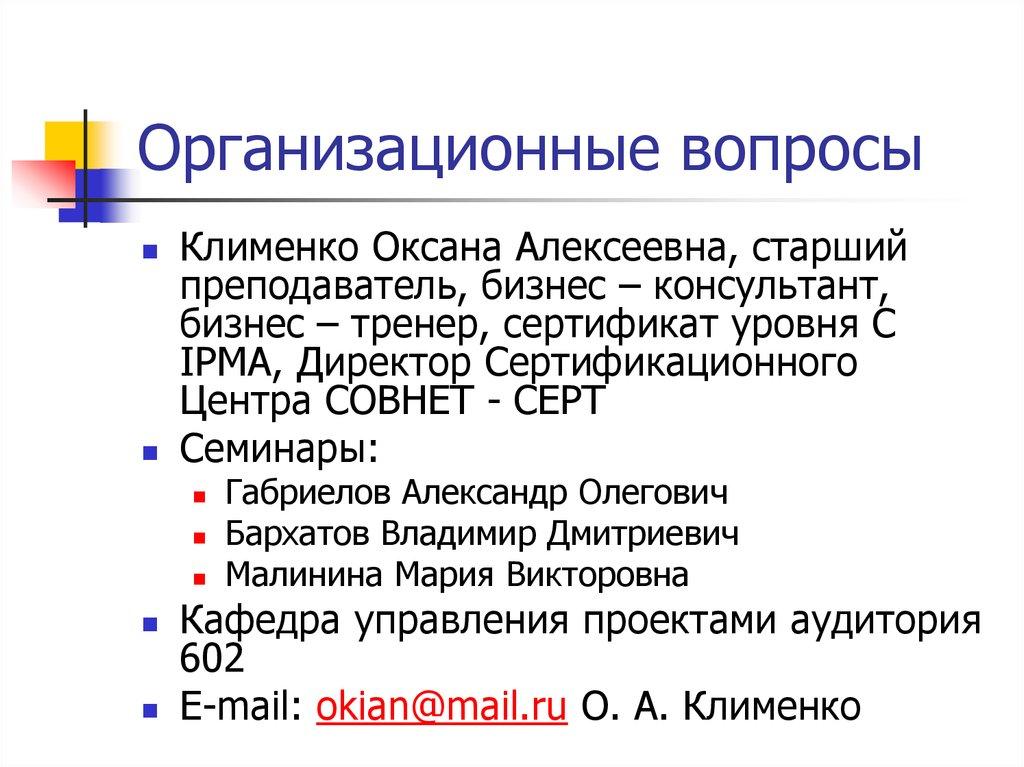 Сертификация ipma примеры вопросов письменного экзамена сертификация тестировщиков
